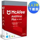 ▼McAfee AntiVirus Plus 個人標準1人3年 中文下載版