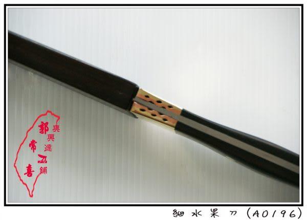 郭常喜與興達刀鋪-手工細水果刀、拆信刀含鞘(A0196) 歡迎來電訂製
