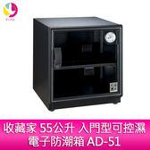 分期零利率  收藏家 55公升 入門型可控濕電子防潮箱 AD-51