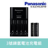 Panasonic eneloop pro 鎳氫充電組 BQ-CC17充電器+3號2顆 K-KJ17HC20TW 公司貨