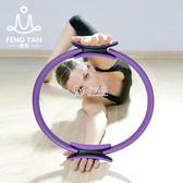 瑜珈圈 魔力圈普拉提圈健身器材瑜珈環瑜伽圈 卡菲婭