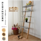 【多瓦娜】諾雅度-原生實木階梯斜書架-二色-4623
