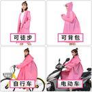 618大促雨衣女成人韓國時尚徒步學生單人...