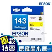 EPSON 143 高印量XL 黃色墨水匣 C13T143450 黃色 原廠墨水匣 原裝墨水匣 墨水匣 印表機墨水匣