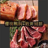 微光日燿 法式煙燻櫻桃鴨胸500G±5%/包+法式厚切戰斧豬排750G±10%/3支
