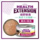 【力奇】綠野鮮食 無穀主食貓罐-雞肉+鮭...