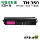 Brother TN-359M 紅色 高容量相容碳粉匣 L8250CDN L8350CDW L8600CDW L8850CDW