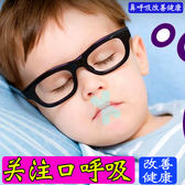 阻鼾止鼾封嘴口呼吸矯正貼防打呼嚕唇器防止張嘴睡覺 全館免運