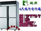 瑞興4門風冷全藏/4尺風冷全冷藏/960L不銹鋼冰箱/營業用凍庫/冷凍庫/不銹鋼凍庫/大金餐飲設備