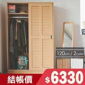 大空間 大容量 收納櫃 衣櫥 斗櫃 衣櫃 【N0062】波爾百葉窗衣櫃W120cm  收納專科