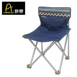 丹大戶外【Camping Ace】野樂 民族風小鋼蛋休閒椅  藍 ARC-881SC