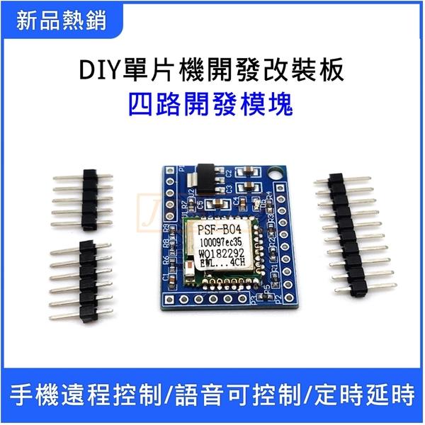 手機遠端控制 4路開關模塊 DIY單片機開發改裝板 [電世界207-2]