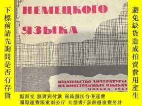 二手書博民逛書店罕見德語自修課本Y233598 出版1961