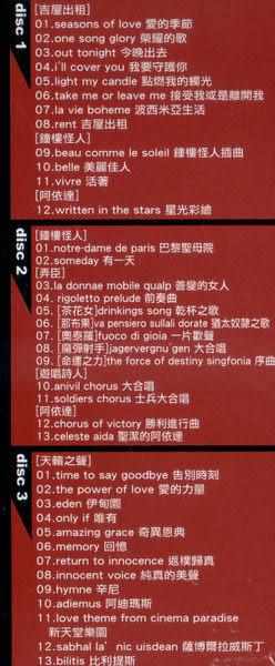 愛樂歌劇院(二) CD 5片裝 (音樂影片購)
