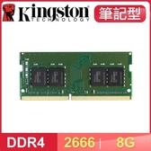 【南紡購物中心】Kingston 金士頓 DDR4 2666 8G 筆記型記憶體