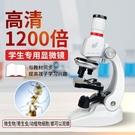 顯微鏡兒童顯微鏡科學生物小學生專業1200倍高倍高清初中生光學實驗手機手持便攜式 小山好物