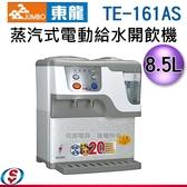 【信源電器】8.5公升【東龍 蒸汽式電動給水開飲機】TE-161AS / TE161AS