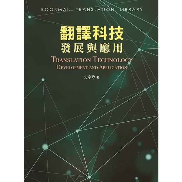 翻譯科技發展與應用