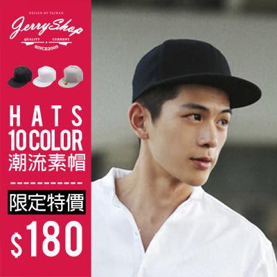 棒球帽 JerryShop【XXHP013】SNAPBACK潮流素面棒球帽(11色)基本款 多色 情侶款 白色