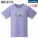 Mont-bell 日本品牌 短袖速乾排汗衣(1114537 LVBL 薰衣草) 女