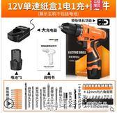 電轉 12V鋰電鑽充電式手鑽小手槍鑽電鑽多功能家用電動螺絲刀電轉 LX