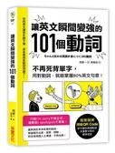 (二手書)讓英文瞬間變強的101個動詞:不再死背單字,用對動詞,就能掌握80%英文句..