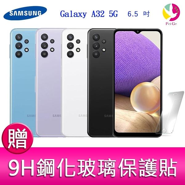 分期0利率 三星 SAMSUNG Galaxy A32 5G (6G/128G) 6.5吋 豆豆機 四主鏡頭 智慧手機 贈9H鋼化玻璃保護貼*1
