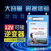 鋰電池 12v鋰電池大容鋰電瓶戶外超輕大容量聚合物動力大功率電瓶充電器YTL 皇者榮耀3C