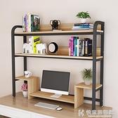 桌面置物架書架桌上學生用簡易電腦桌子省空間宿舍多層書桌收納架 NMS 快意購物網