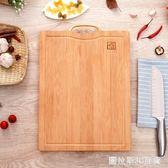 竹尚家實木砧板不沾搟面板防霉竹菜板面板案板加厚刀板家用切菜板QM  圖拉斯3C百貨