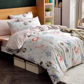 英國Abelia《森林嘉年華》加大純棉三件式被套床包組