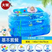 ※大號款優惠組※【WA018】140*110*70CM嬰兒充氣游泳池 嬰幼兒童寶寶游泳池/戲水池
