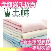 【王樣的夢枕 專用枕套】日本原裝 白色/藍色/粉色 可水洗 快眠枕 止鼾枕套 快眠【小福部屋】