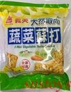 sns 古早味 懷舊零食 義美 天然取向 蔬菜蘇打 蘇打餅(300公克/10小包)全素