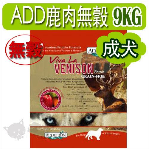 [ 寵樂子 ]《 紐西蘭Addiction 》WDJ推薦 - 鹿肉無穀成犬9kg / 狗飼料