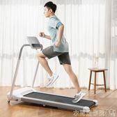跑步機跑步機家用款小型折疊式室內超靜音多功能簡易迷你電動走步 衣間迷你屋LX