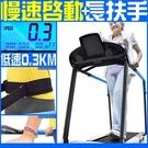 守護者3.5HP電動跑步機8組避震墊+安全扶手!!老人專用電跑美腿機另售健身車X踏步機BIKE