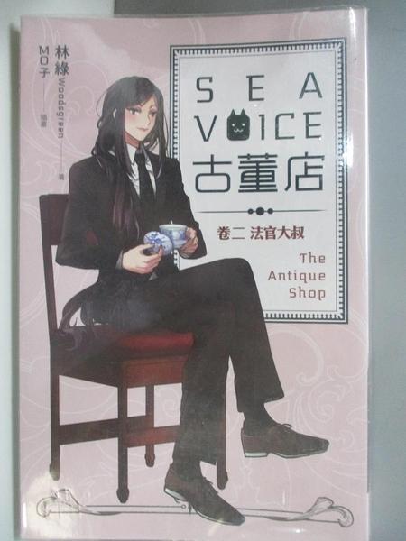 【書寶二手書T8/一般小說_AKH】Sea voice古董店(卷二)-法官大叔_林綠作