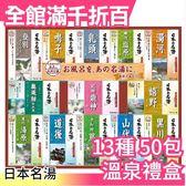 【小福部屋】【日本の名湯禮盒50包入】日本風呂 名勝溫泉入浴劑 SPA泡湯澡沐浴包【新品上架】