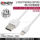 【Apple 適用】 LINDY 林帝 LIGHTNING(8PIN)轉USB傳輸線 2M APPLE認證