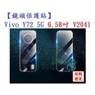 【鏡頭保護貼】Vivo Y72 5G 6.58吋 V2041 鏡頭貼 鏡頭保護貼 硬度3H 疏水疏油