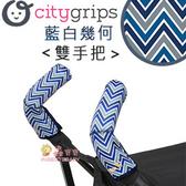 ✿蟲寶寶✿【美國Choopie】CityGrips 推車手把保護套 / 雙手把 - 藍白幾何