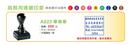 《客製化》A023 商務用連續印章 事務章 【金玉堂文具】