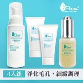 AVA我愛美-毛孔淨化4入組(潔顏慕斯+黑面膜+植酸精華+絲綢乳)