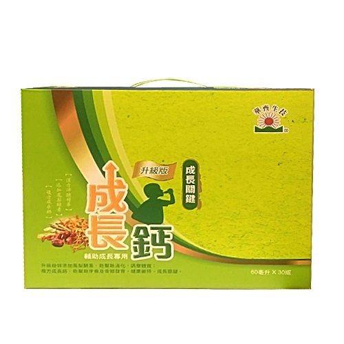 【華齊生技】兒童成長鈣-升級版 x1盒  (60mlx30瓶/盒)_華齊堂