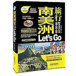 簡體書-十日到貨 R3Y【南美洲旅行Let's Go】 9787113189099 中國鐵道出版社 作者:《親歷者》