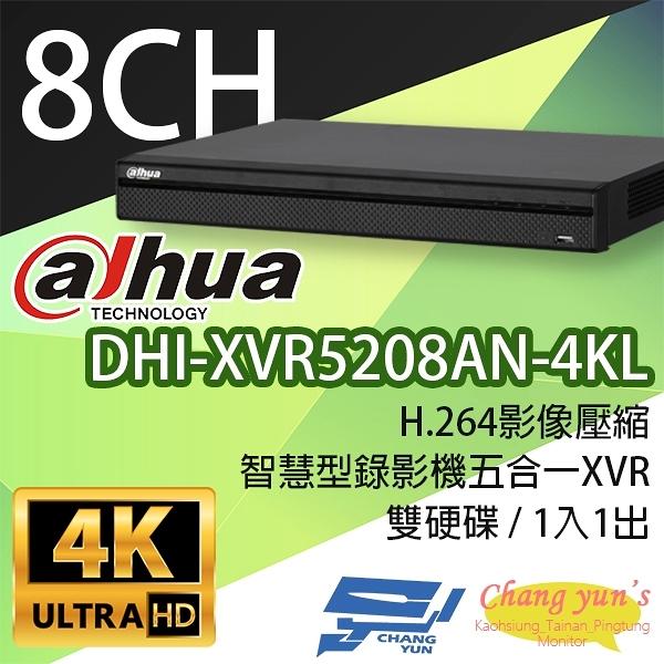 高雄/台南/屏東監視器 DHI-XVR5208AN-4KL H.264 8路全方位錄影機五合一XVR 大華dahua