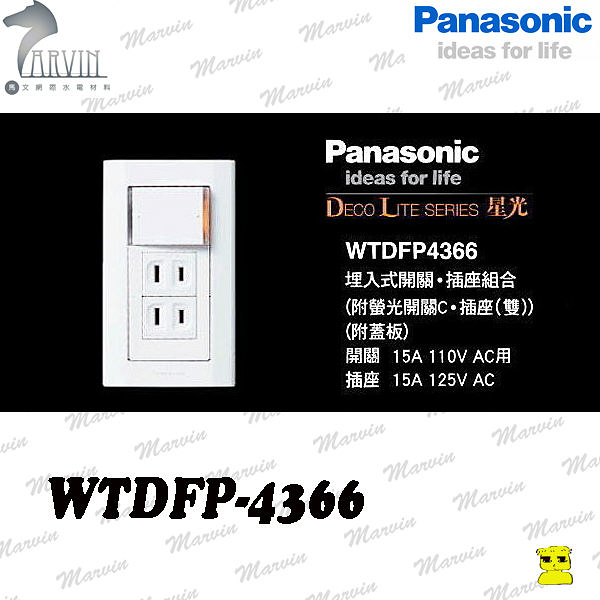 PANASONIC  開關插座 WTDFP4366 單開關+雙插座附蓋板 國際牌星光系列