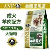 *WANG*【行銷活動8折】美國愛恩富ANF《成犬羊肉配方-大顆粒》15kg