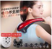 按摩器 按摩器頸部腰部腿部多功能手持式按摩棒電動全身按摩 卡卡西